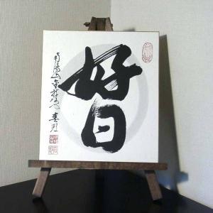 書の色紙と木製イーゼルのセット 『好日』 (稲葉春邦) |kakejiku