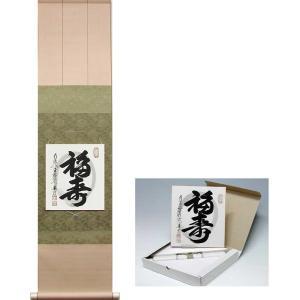 書の色紙と色紙掛けのセット 『福寿』 (稲葉春邦) |kakejiku