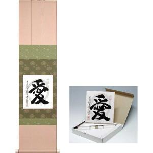 書の色紙と色紙掛けのセット 『愛』 (稲葉春邦) |kakejiku