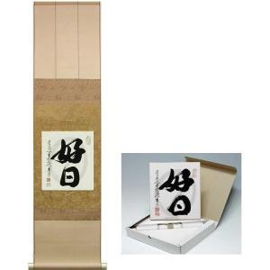 書の色紙と色紙掛けのセット 『好日』 (稲葉春邦) |kakejiku