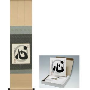 書の色紙と色紙掛けのセット 『心』 (稲葉春邦) |kakejiku
