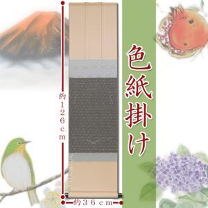 色紙掛け単品|kakejiku