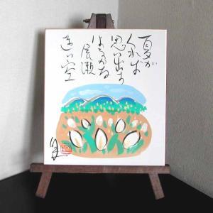 色紙と木製イーゼルのセット 夏の思い出 (酒井萠一) |kakejiku