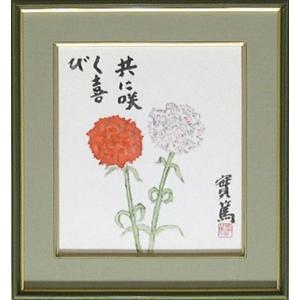 武者小路実篤 絵画(色紙額) 共に咲く喜び |kakejiku