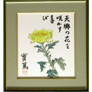 武者小路実篤 絵画(色紙額) 天與の花を咲かす喜び |kakejiku