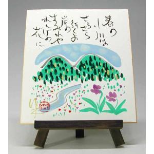 色紙と木製イーゼルのセット 春の小川 (酒井萠一) |kakejiku