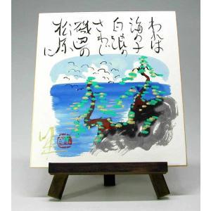 色紙と木製イーゼルのセット われは海の子 (酒井萠一)  【海・山】|kakejiku