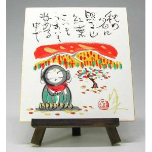 色紙と木製イーゼルのセット 秋の夕日に (酒井萠一) |kakejiku