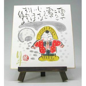 色紙と木製イーゼルのセット 雪やこんこ (酒井萠一) |kakejiku