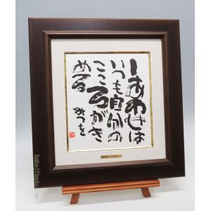相田みつを しあわせは 色紙額と木製イーゼルのセット |kakejiku