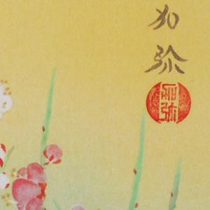 高級色紙「梅に鶯」加弥(色紙絵) kakejiku 02