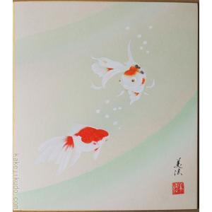 高級色紙「金魚」美法(色紙絵)|kakejiku
