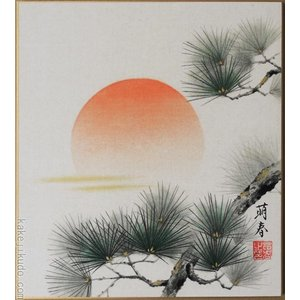 高級色紙「松間旭日」萌春(色紙絵)|kakejiku