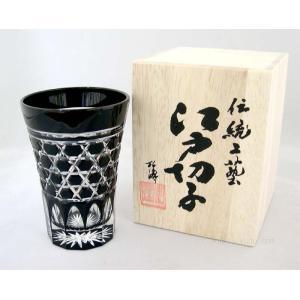 江戸切子 タンブラー 『くろ切子』 グラス |kakejiku