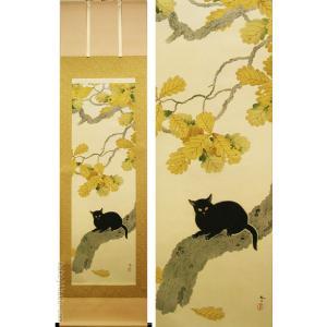 掛け軸 菱田春草 『黒き猫』  【掛軸】【一間床・半間床】【趣味】|kakejiku