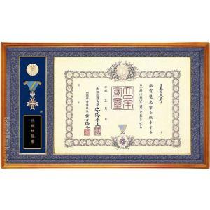 叙勲額 勲章ケース収納型 (勲記勲章額) 【小型】 桜材 木地色 |kakejiku