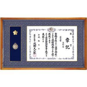 消防庁長官章・消防功労章額 (消防団紋章) 桜材 木地色 |kakejiku