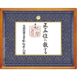 叙勲 位記額 桜材 木地色 |kakejiku