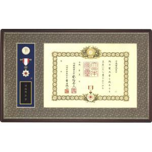 叙勲額 勲章ケース収納型 (勲記勲章額) 桜材 マホガニ色 |kakejiku
