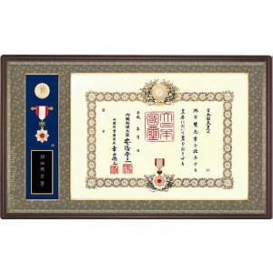 叙勲額 勲章ケース収納型 (勲記勲章額) 【小型】  桜材 マホガニ色 |kakejiku