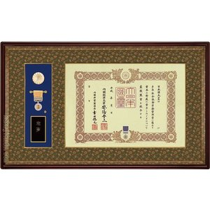 褒章額 褒章ケース収納型 (褒章の記・褒章額)  桜材 マホガニ色 |kakejiku