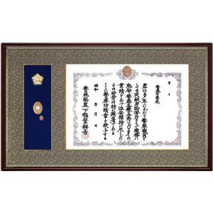 警視総監章・警察功績章額  桜材 マホガニ色 |kakejiku