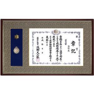 消防庁長官章・消防功労章額 (消防官紋章)  桜材 マホガニ色 |kakejiku