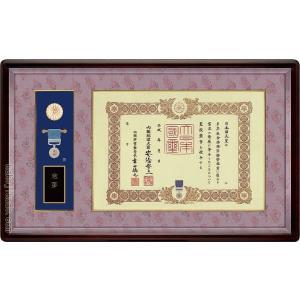 褒章額 褒章ケース収納型 (褒章の記・褒章額)  樫材 マホガニ色 |kakejiku
