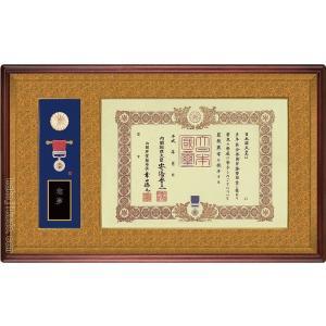 褒章額 褒章ケース収納型 (褒章の記・褒章額)  マホガニー材 木地色 |kakejiku
