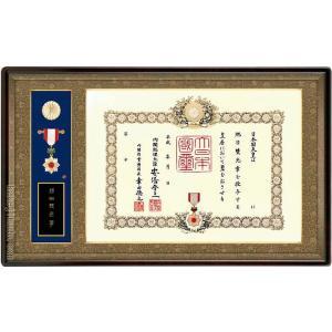 叙勲額 勲章ケース収納型 (勲記勲章額) 【小型】  檜材 マホガニ色 |kakejiku