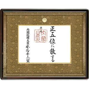 叙勲 位記額  檜材 マホガニ色 |kakejiku