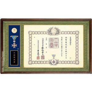 叙勲額 勲章ケース収納型 (勲記勲章額) 【小型】  ウォールナット材 木地色 |kakejiku