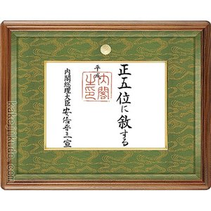 <title>叙勲 低価格化 位記額 ウォールナット材 木地色</title>