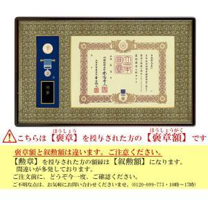 褒章額 褒章ケース収納型 (褒章の記・褒章額) アルダー材 マホガニ色 |kakejiku