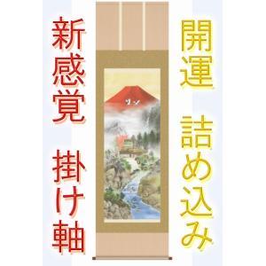 掛け軸 タペストリー モダン 和風 富士山 掛軸 1 オシャレ 床の間 壁飾り 壁掛け インテリア ...