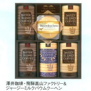 澤井珈琲・飛騨高山ファクトリー&ジャージーミルクバウムクーヘ...