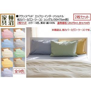 2枚セット 枕カバー(ピローケース) フランスベッド シングル 50×70cm用 上質綿100% エッフェインターナショナル 9色から選択可|kakinumakagu