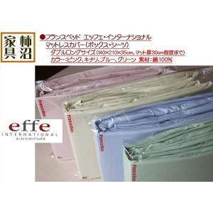 ボックスシーツ(マットレスカバー) ダブルロング フランスベッド エッフェインターナショナル 4色から選択可|kakinumakagu