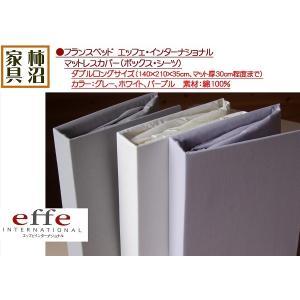 ボックスシーツ(マットレスカバー) ダブルロングサイズ(DL) フランスベッド エッフェインターナショナル 3色から選択可|kakinumakagu