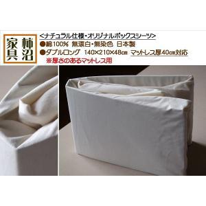 ボックスシーツ ダブルロング 140×210×48 厚さ40cm対応 ナチュラル仕様 キナリ色|kakinumakagu