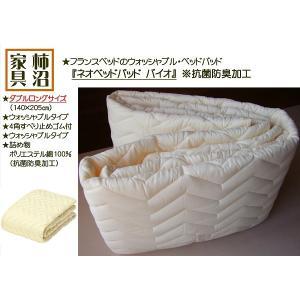 ベッドパッド フランスベッド ネオベッドパッドバイオ ダブルロング ウォッシャブル・抗菌防臭加工 |kakinumakagu