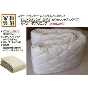 ベッドパッド フランスベッド ネオベッドパッドウール(羊毛100%) ダブルロングサイズ ウォッシャブル|kakinumakagu