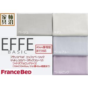 マチ45cm(厚いマット用) ボックスシーツ(マットレスカバー) フランスベッド エッフェベーシック ワイドダブルロング 154×210×45cm 40cm厚まで対応|kakinumakagu