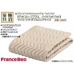 ベッドパッド ワイドダブルロングサイズ フランスベッド グッドスリーププラス バイオベッドパッド 154×205cm 36009-660|kakinumakagu