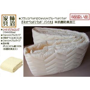 ベッドパッド フランスベッド ネオベッドパッドバイオ ワイドダブルロング ウォッシャブル・抗菌防臭加工