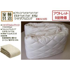 ベッドパッド フランスベッド ネオベッドパッドウール(羊毛100%) ワイドダブルロングサイズ ウォッシャブル