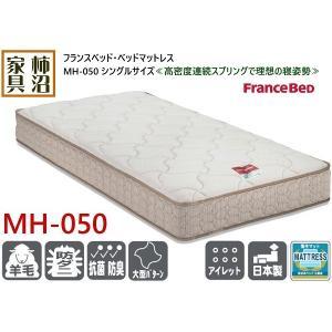 マットレス フランスベッド MH-050 シングルサイズ マルチラスハードスプリング 羊毛入 97×195×23 数量限定|kakinumakagu