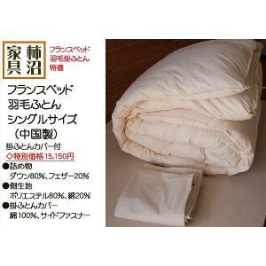 フランスベッド 羽毛ふとん シングルサイズ 無地キナリ色 |kakinumakagu