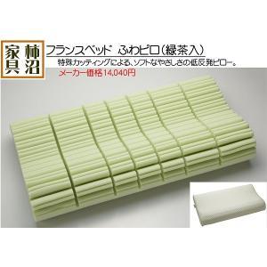 ◇商品名   フランスベッド 枕   ふわピロ(緑茶入)   低反発ウレタンピロー  35×65cm...