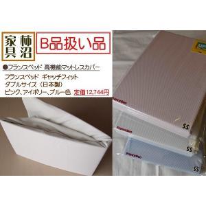 ※わずかな汚れ、シミのため、メーカーよりアウトレット  B品扱いで入荷した製品です。  通常にご使用...